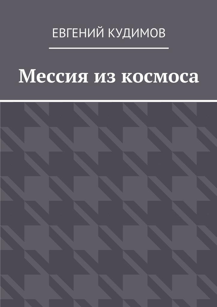 Евгений Кудимов Мессия из космоса евгений фёдоров госпереворот технология предательства