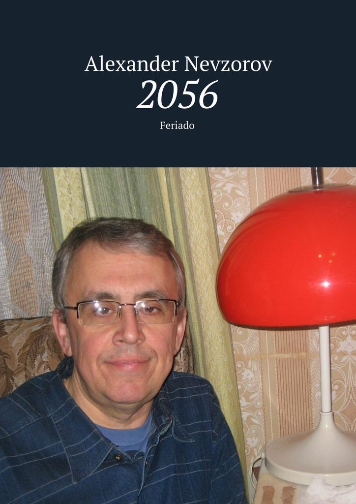 Александр Невзоров 2056. Feriado александр невзоров 2056 housewarming