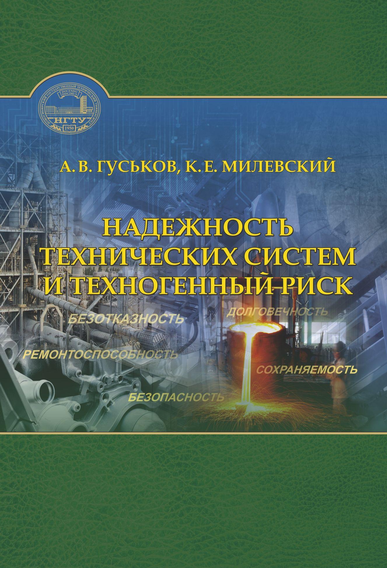 Евгеньевич Константин Надежность технических систем и техногенный риск и в ефремов надежность технических систем и техногенный риск