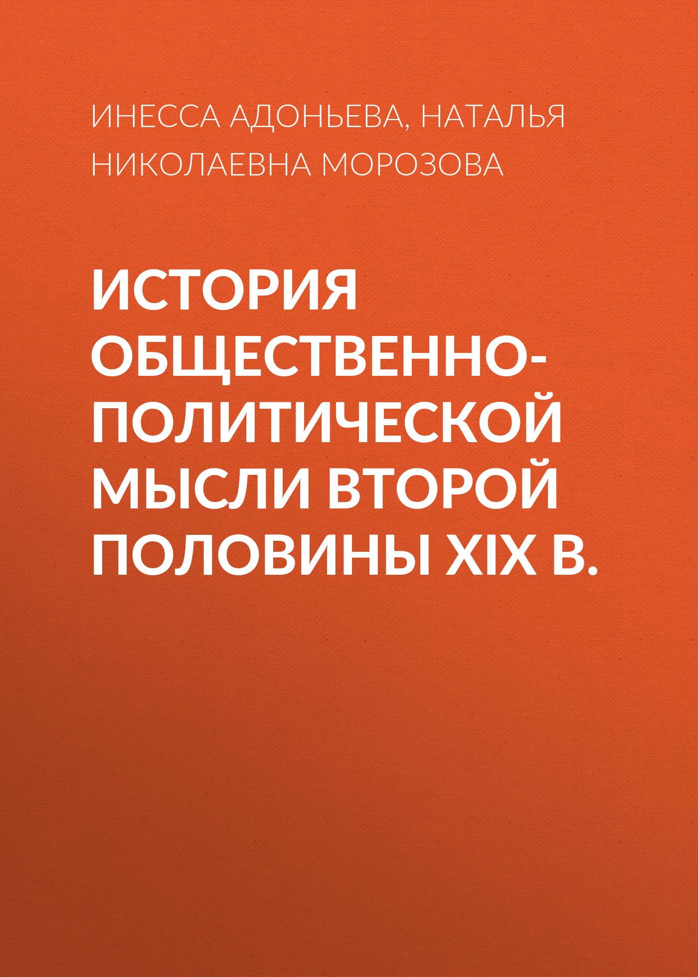 Наталья Николаевна Морозова История общественно-политической мысли второй половины XIX в.