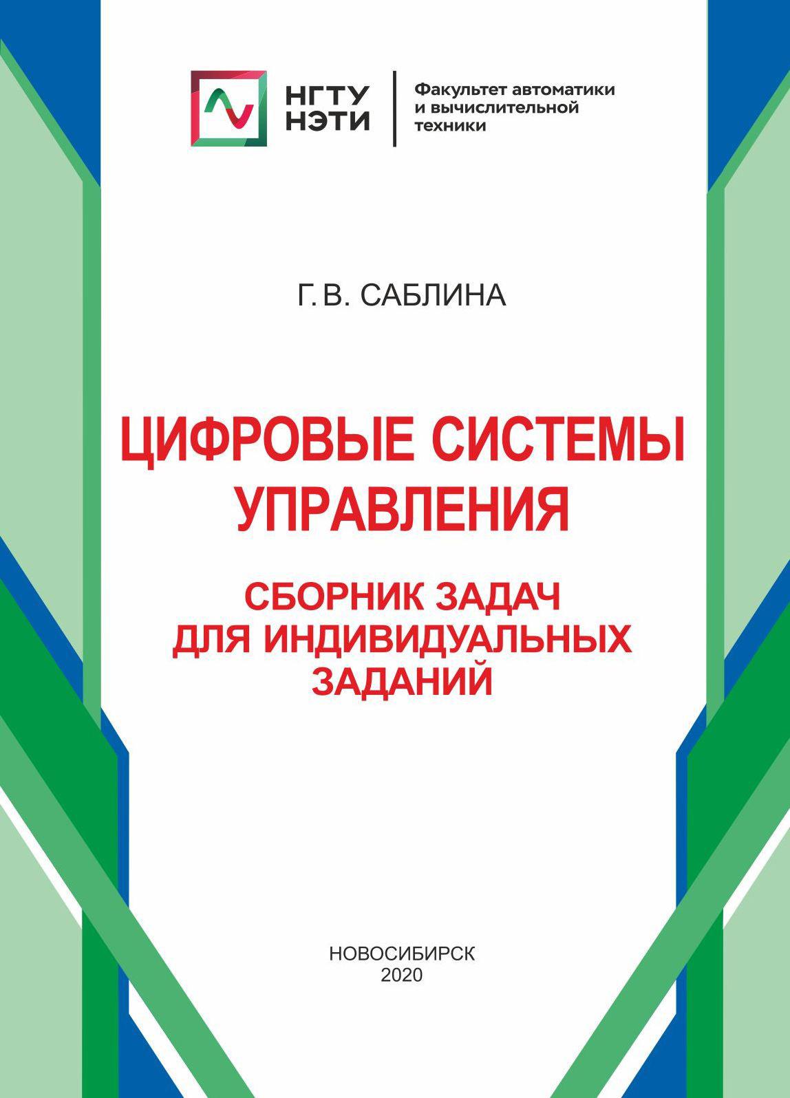 Галина Саблина Цифровые системы управления. Сборник задач для индивидуальных заданий цена 2017