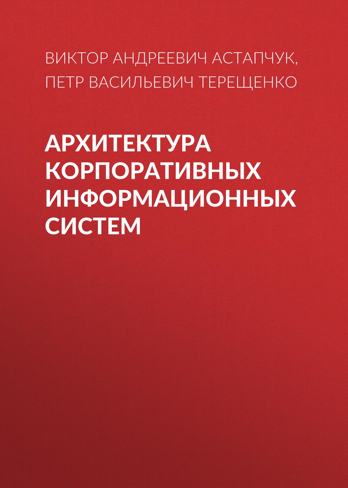 Петр Васильевич Терещенко Архитектура корпоративных информационных систем