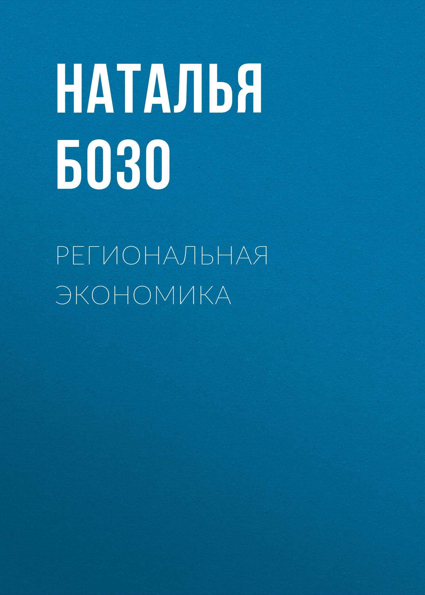Наталья Бозо Региональная экономика экономика
