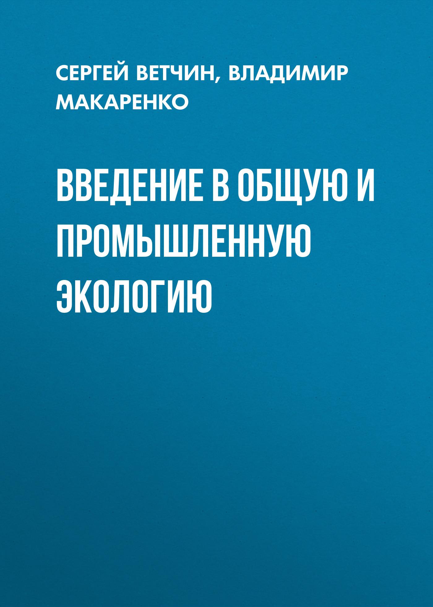 Владимир Макаренко Введение в общую и промышленную экологию связь на промышленных предприятиях