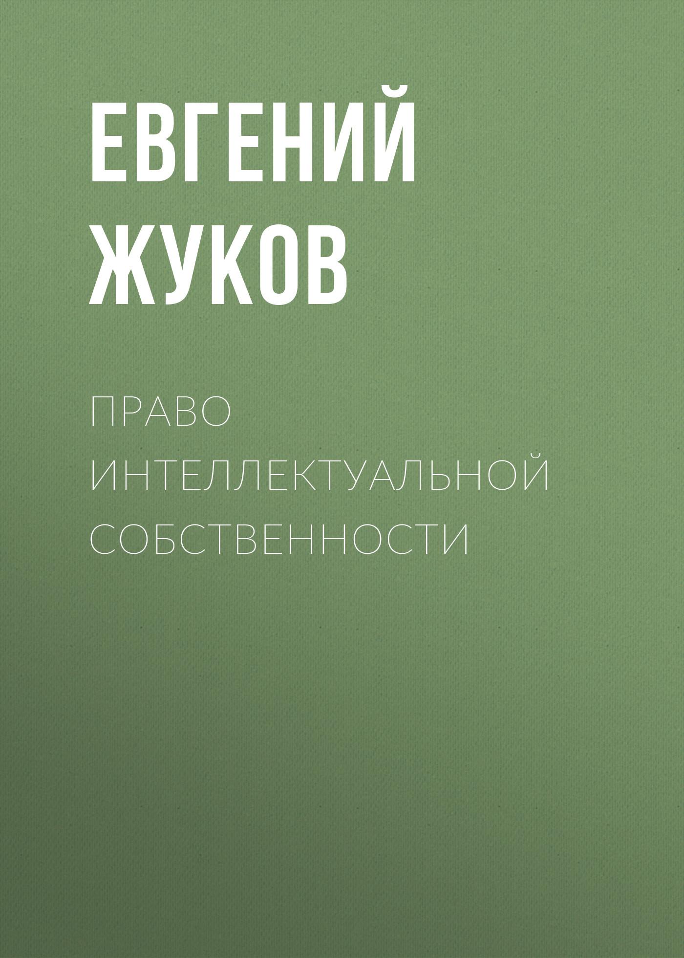Евгений Жуков Право интеллектуальной собственности т яковлева германские законы в области права интеллектуальной собственности