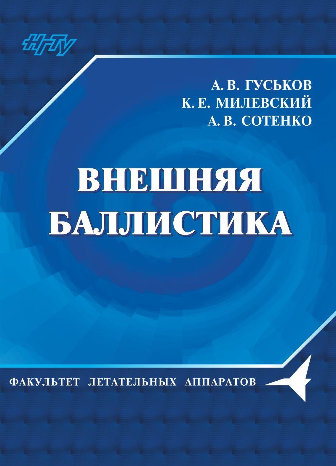 А. В. Гуськов Внешняя баллистика баллистика ствольных систем