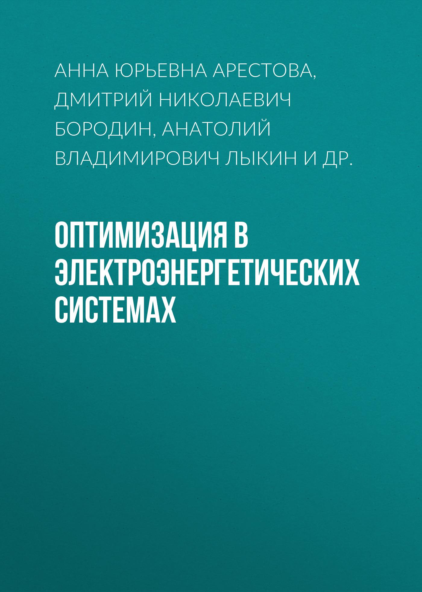 А. В. Лыкин Оптимизация в электроэнергетических системах цена