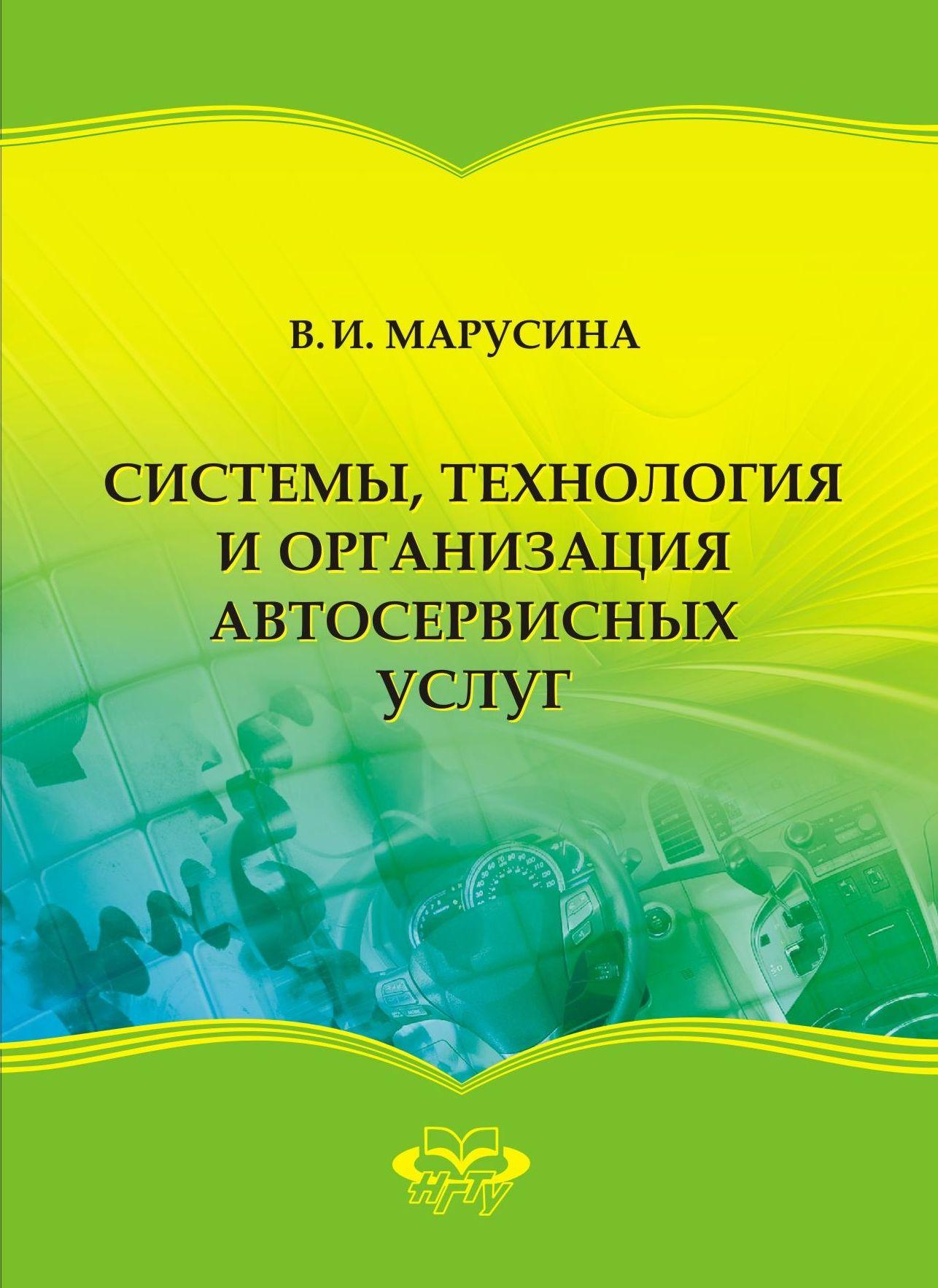 В. И. Марусина Системы, технология и организация автосервисных услуг