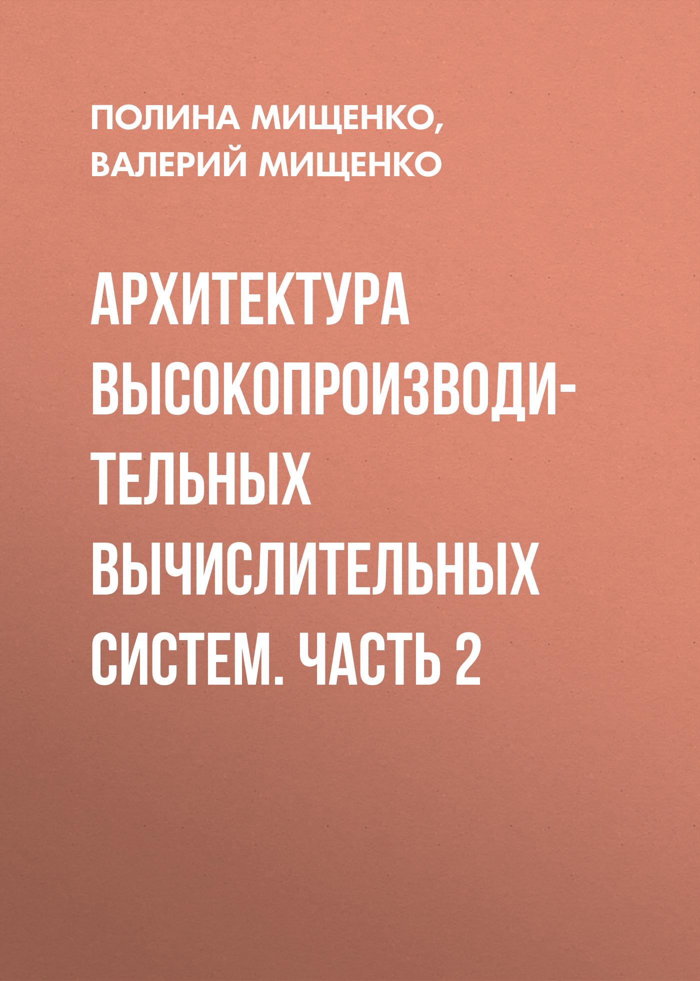 цены Полина Мищенко Архитектура высокопроизводительных вычислительных систем. Часть 2