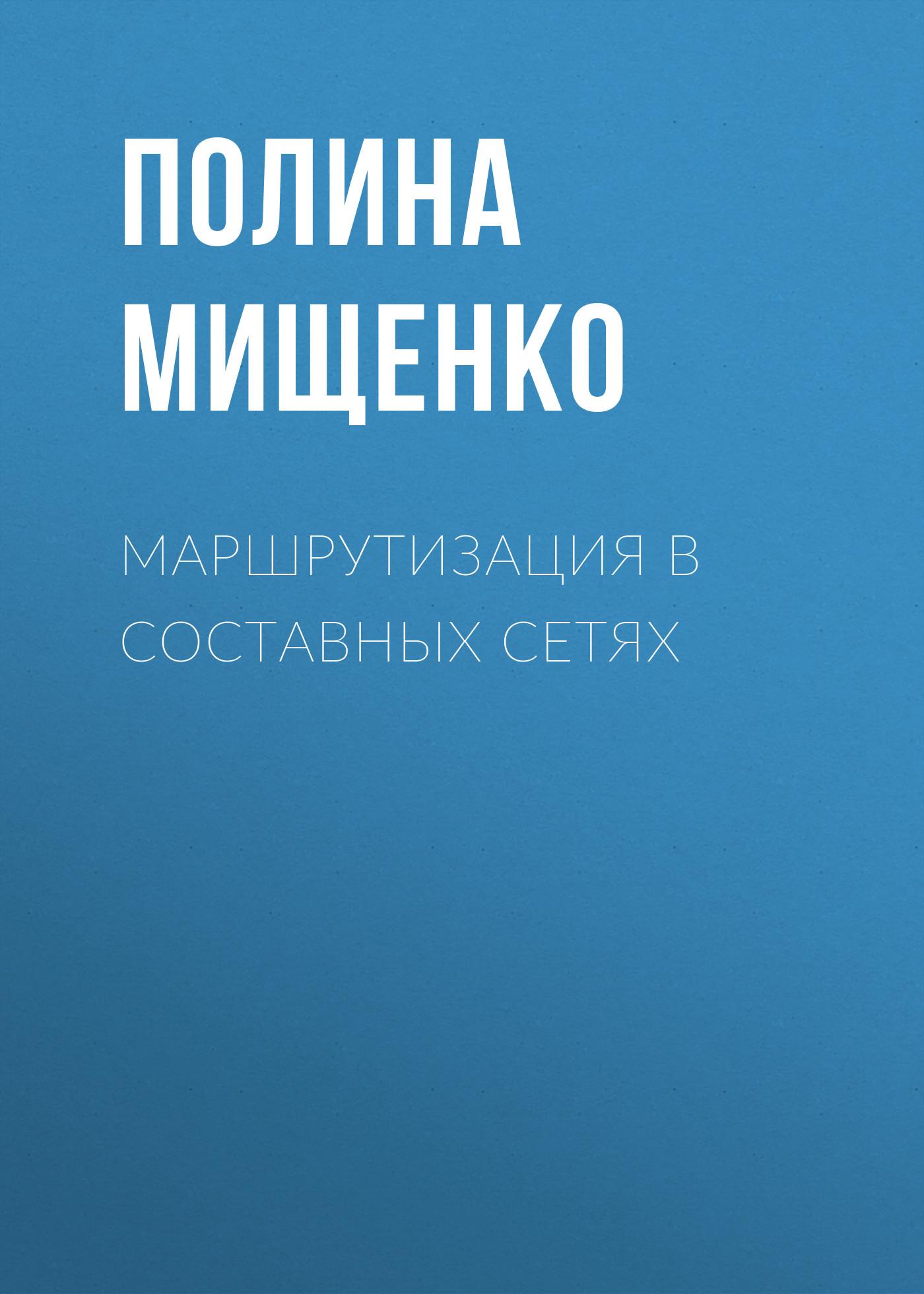 Полина Мищенко Маршрутизация в составных сетях тюрин и вычислительная техника и информационные технологии