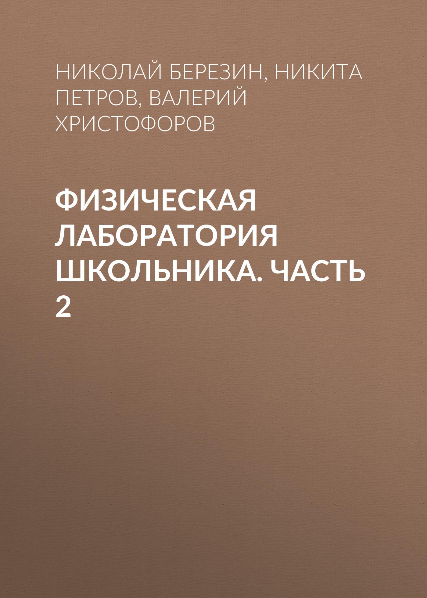 Николай Березин Физическая лаборатория школьника. Часть 2 николай березин физическая лаборатория школьника часть 1