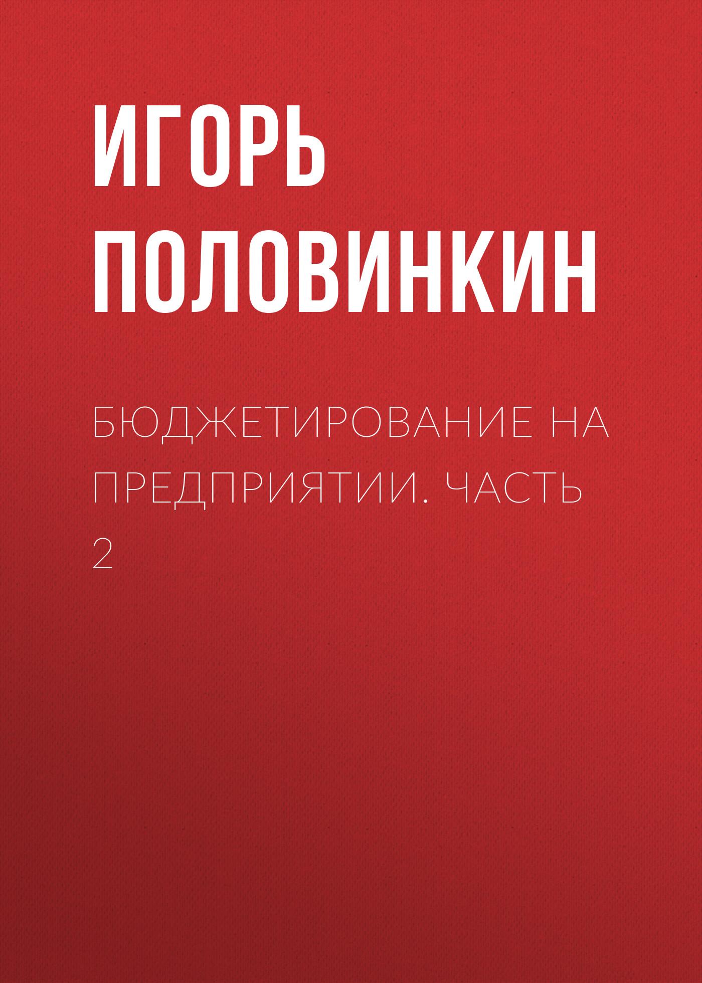 Игорь Половинкин Бюджетирование на предприятии. Часть 2 тарифный план