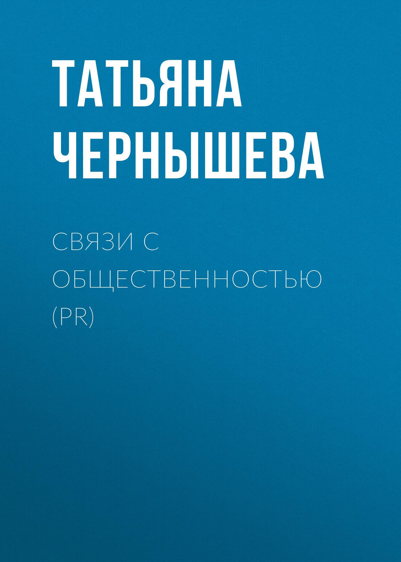 цена на Татьяна Чернышева Связи с общественностью (PR)