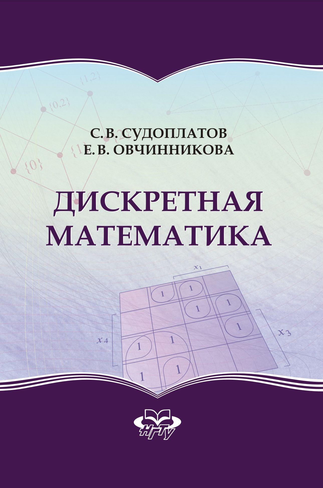 Елена Викторовна Овчинникова Дискретная математика цена