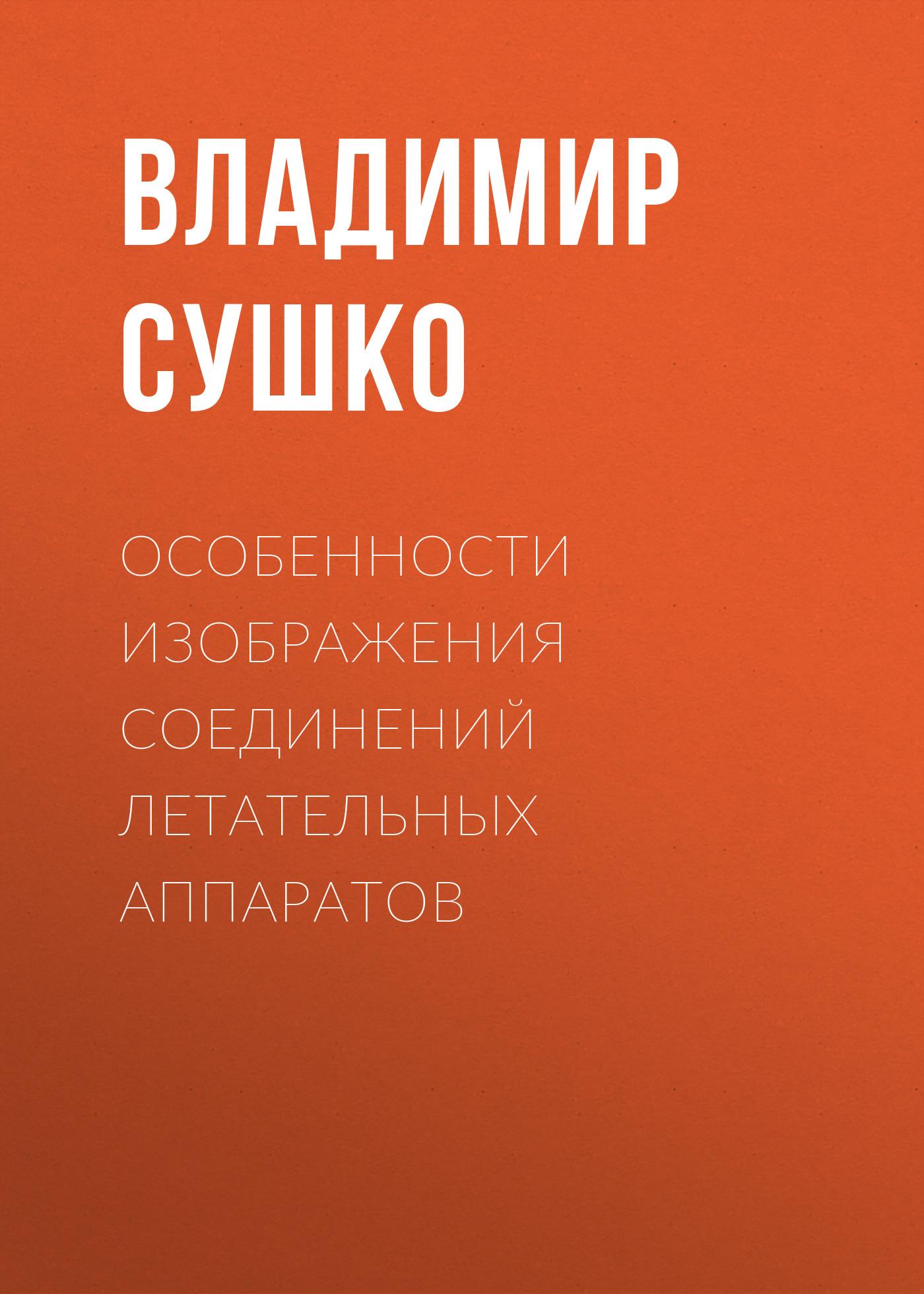 Владимир Сушко Особенности изображения соединений летательных аппаратов