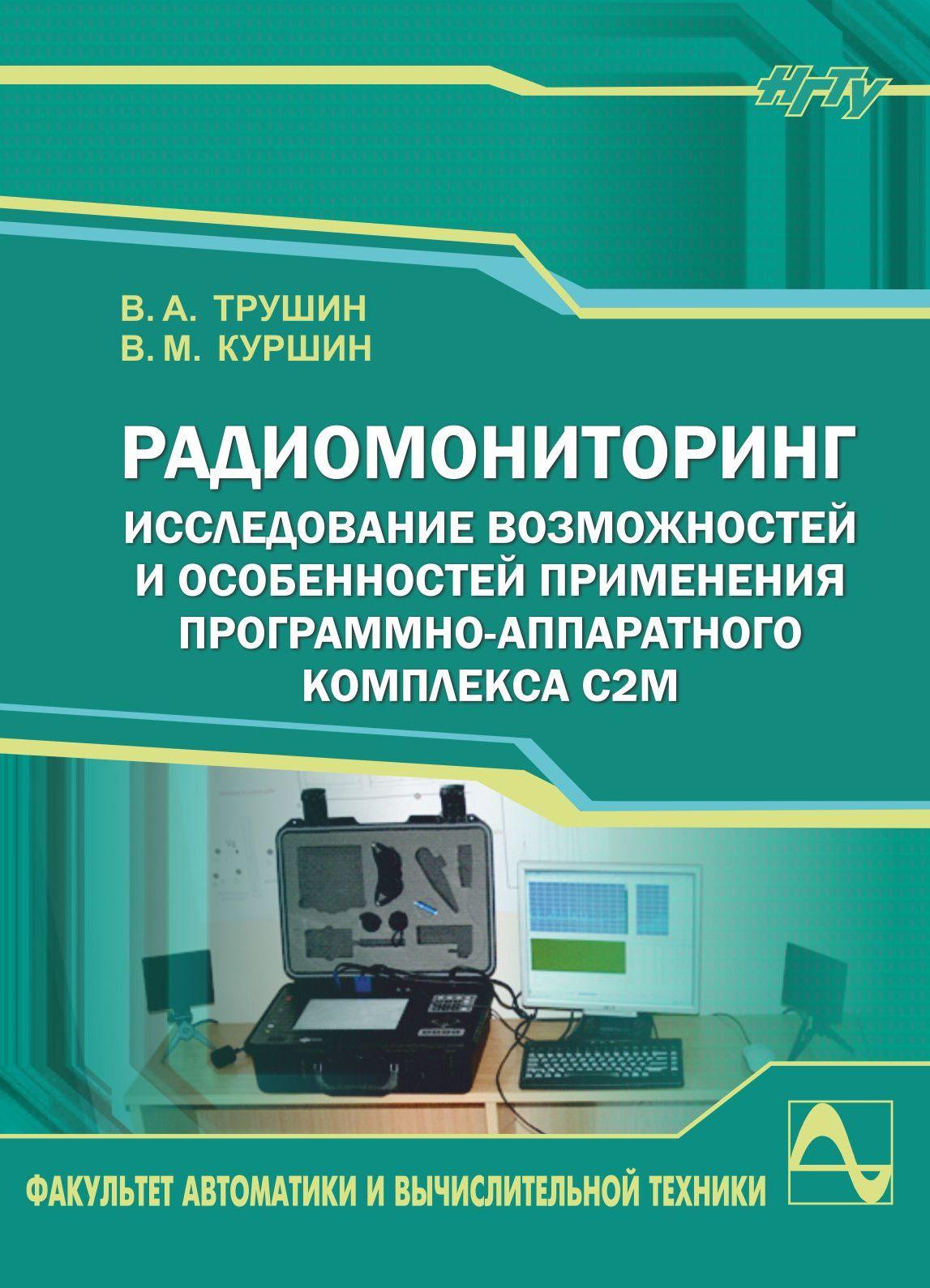 Виктор Трушин Радиомониторинг. Исследование возможностей и особенностей применения программно-аппаратного комплекса С2М