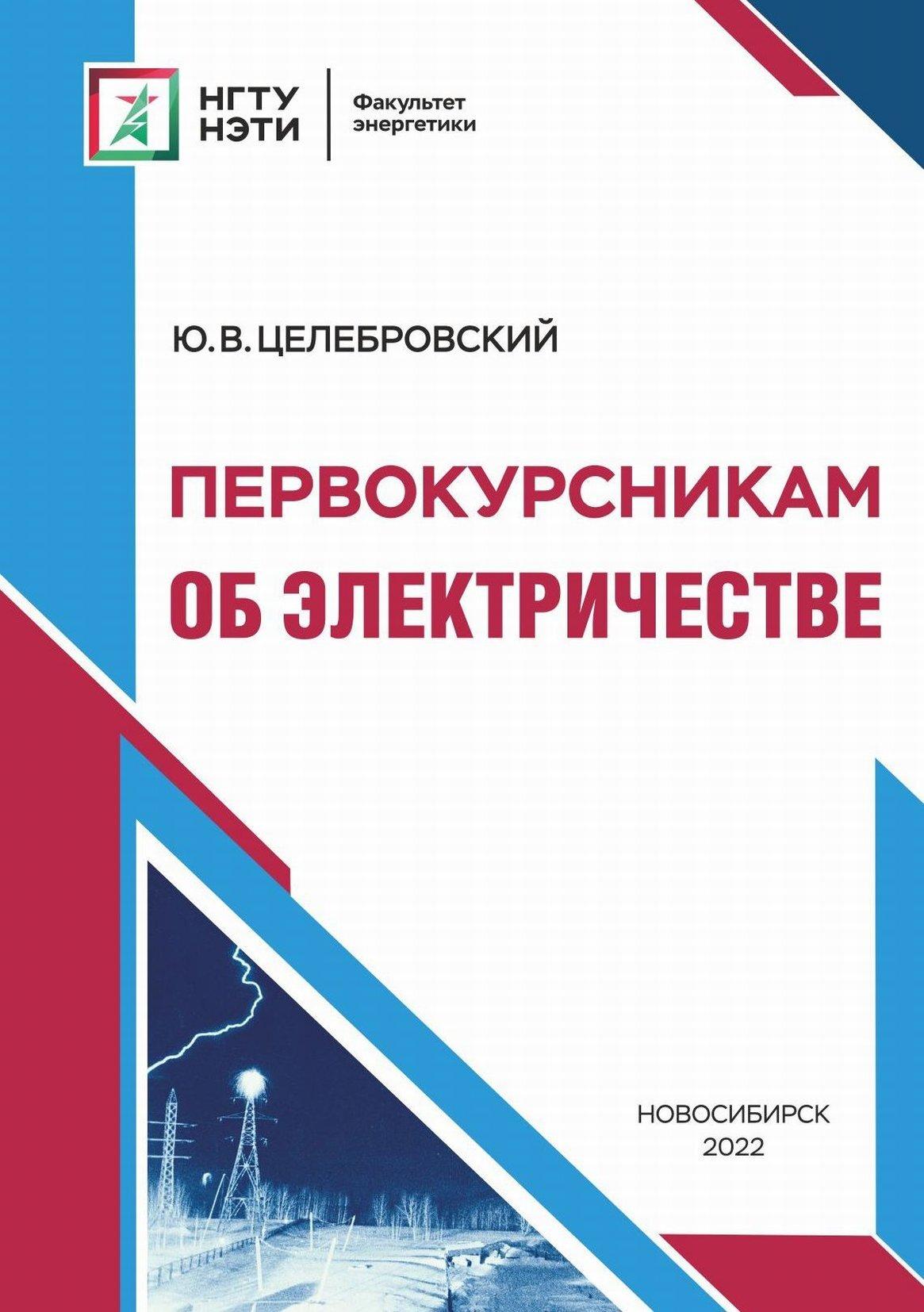 Юрий Целебровский Первокурсникам об электричестве юрий целебровский первокурсникам об электричестве isbn 978 5 7782 3015 6
