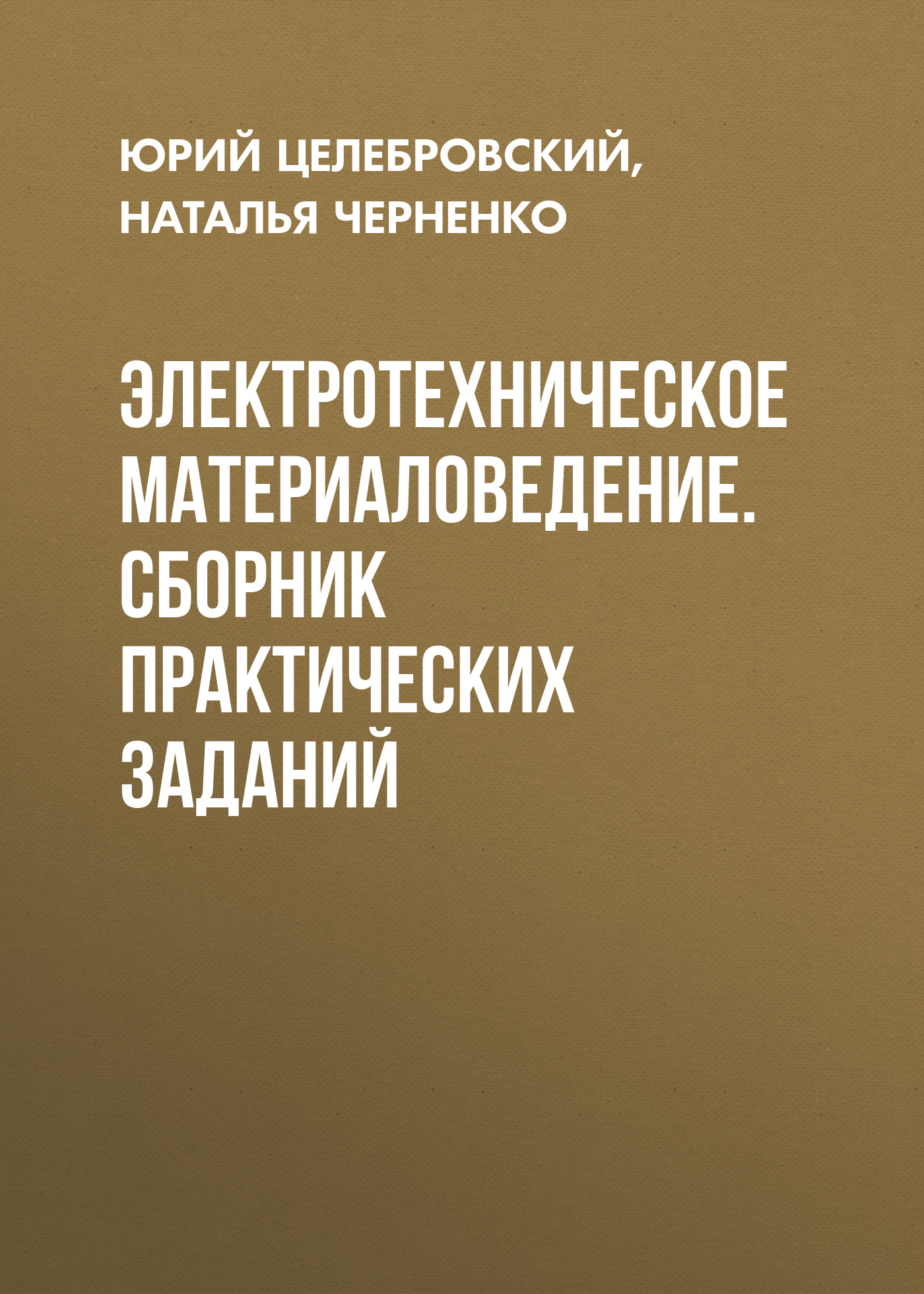 Юрий Целебровский Электротехническое материаловедение. Сборник практических заданий дудкин а ким в электротехническое материаловедение