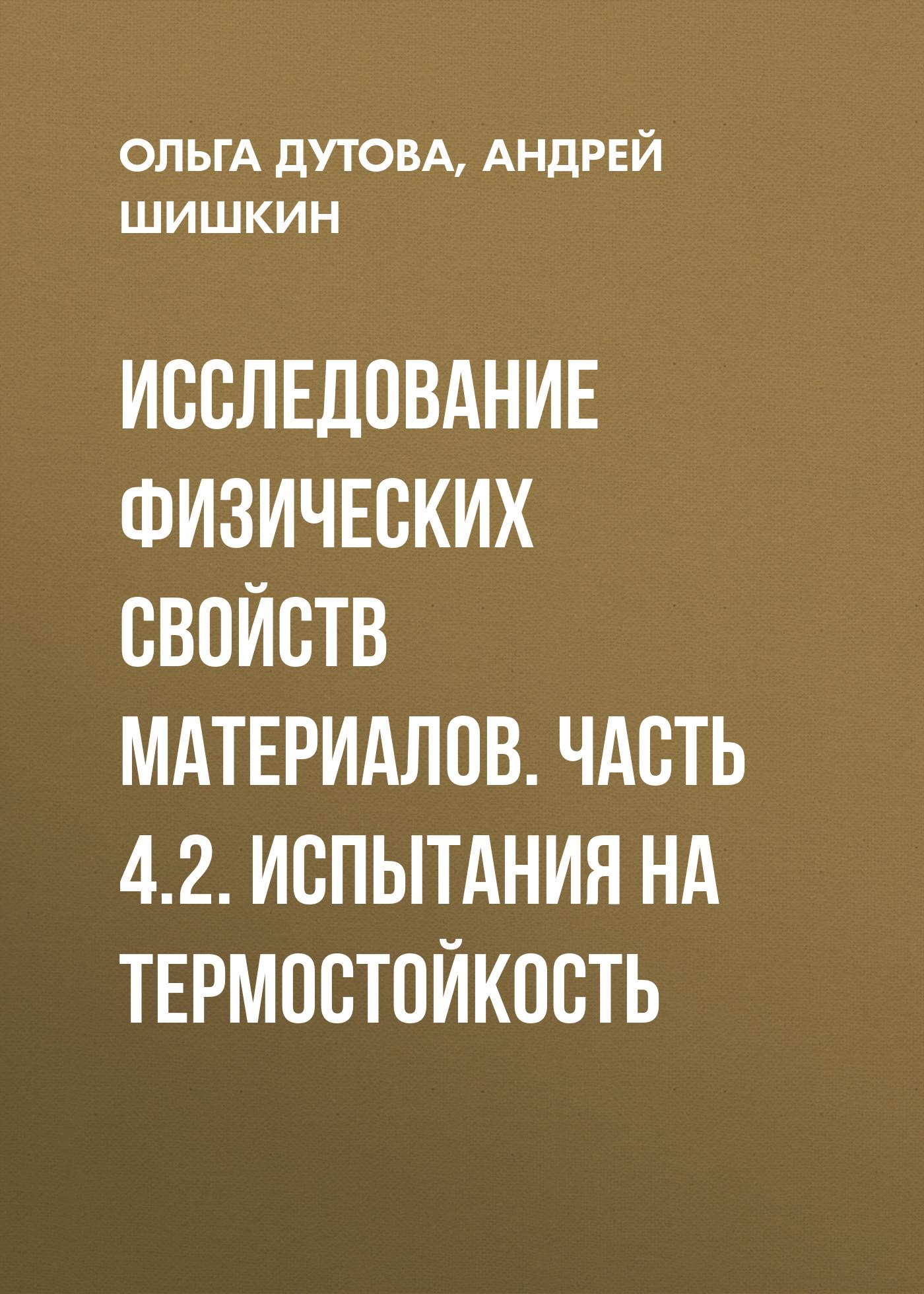 Андрей Шишкин Исследование физических свойств материалов. Часть 4.2. Испытания на термостойкость тепловые завесы
