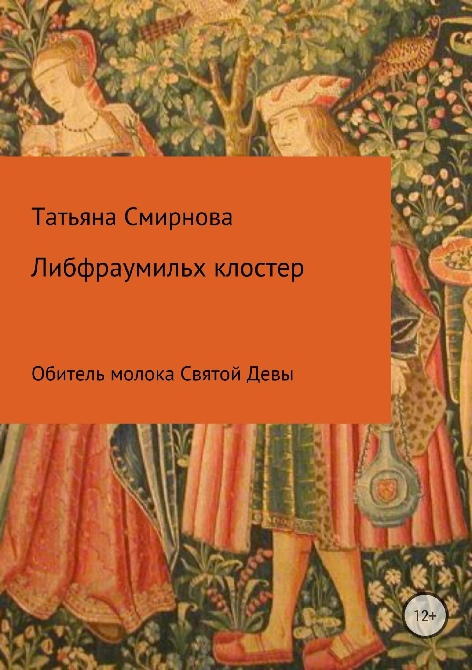 Татьяна Смирнова Либфраумильх клостер. Обитель молока Святой Девы отсутствует крестовые походы