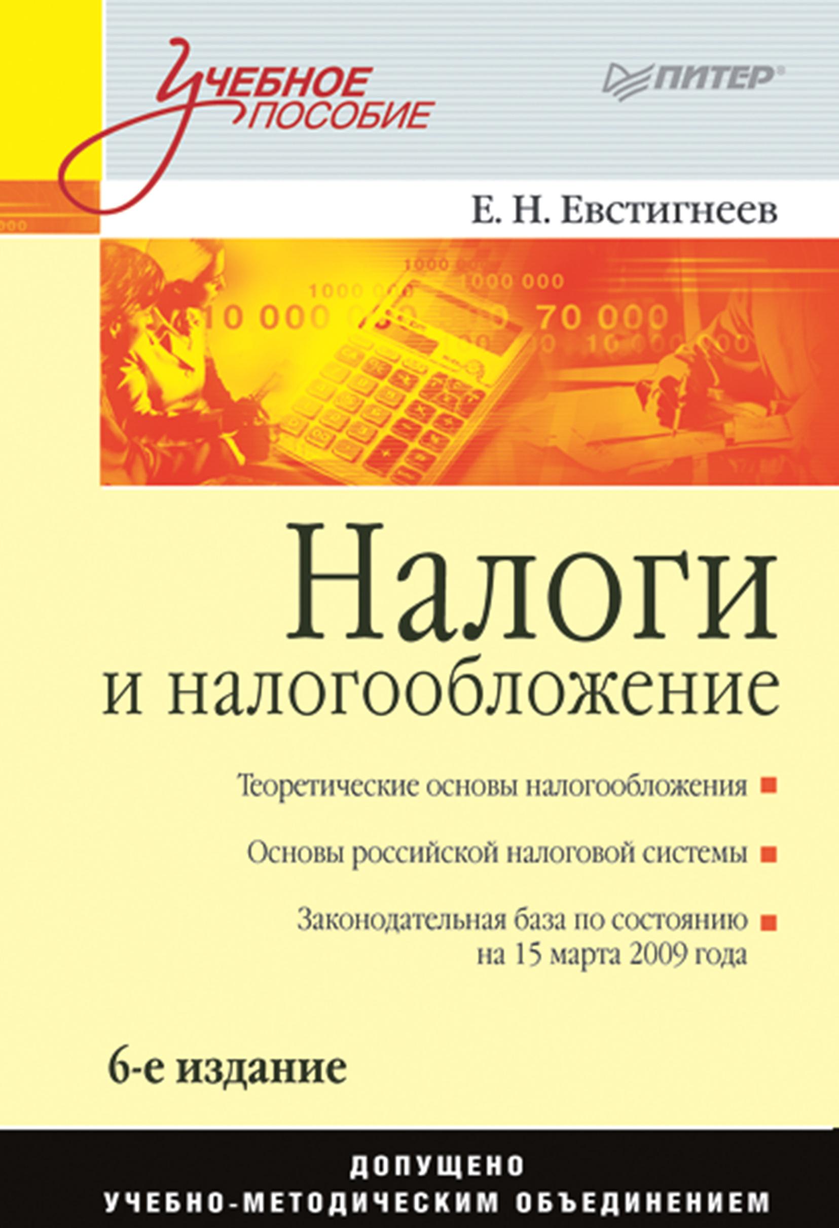Е. Н. Евстигнеев Налоги и налогообложение. Учебное пособие