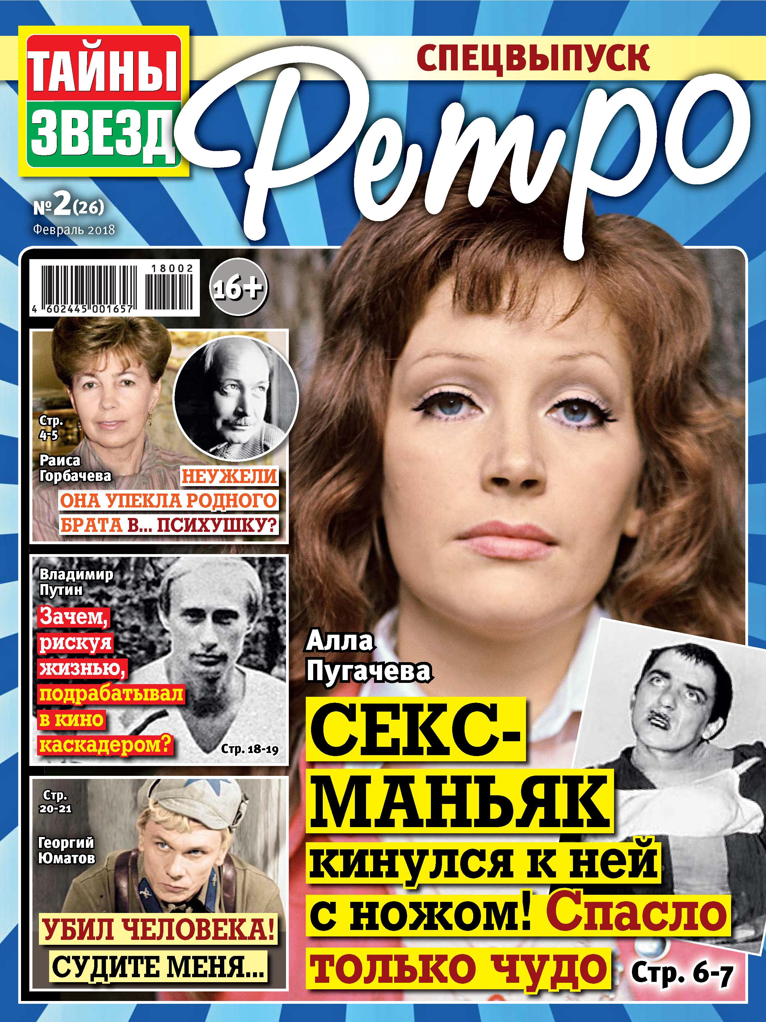 Отсутствует Тайны звезд Ретро №02/2018 отсутствует я – алла пугачева