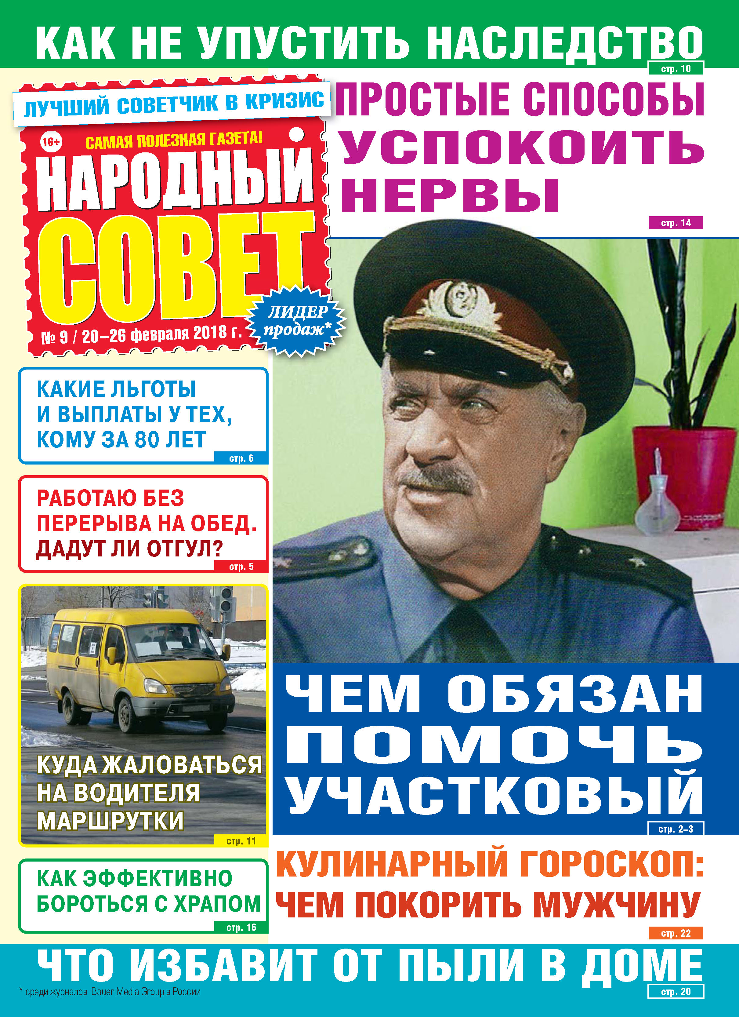 Народный совет №09/2018 ( Отсутствует  )
