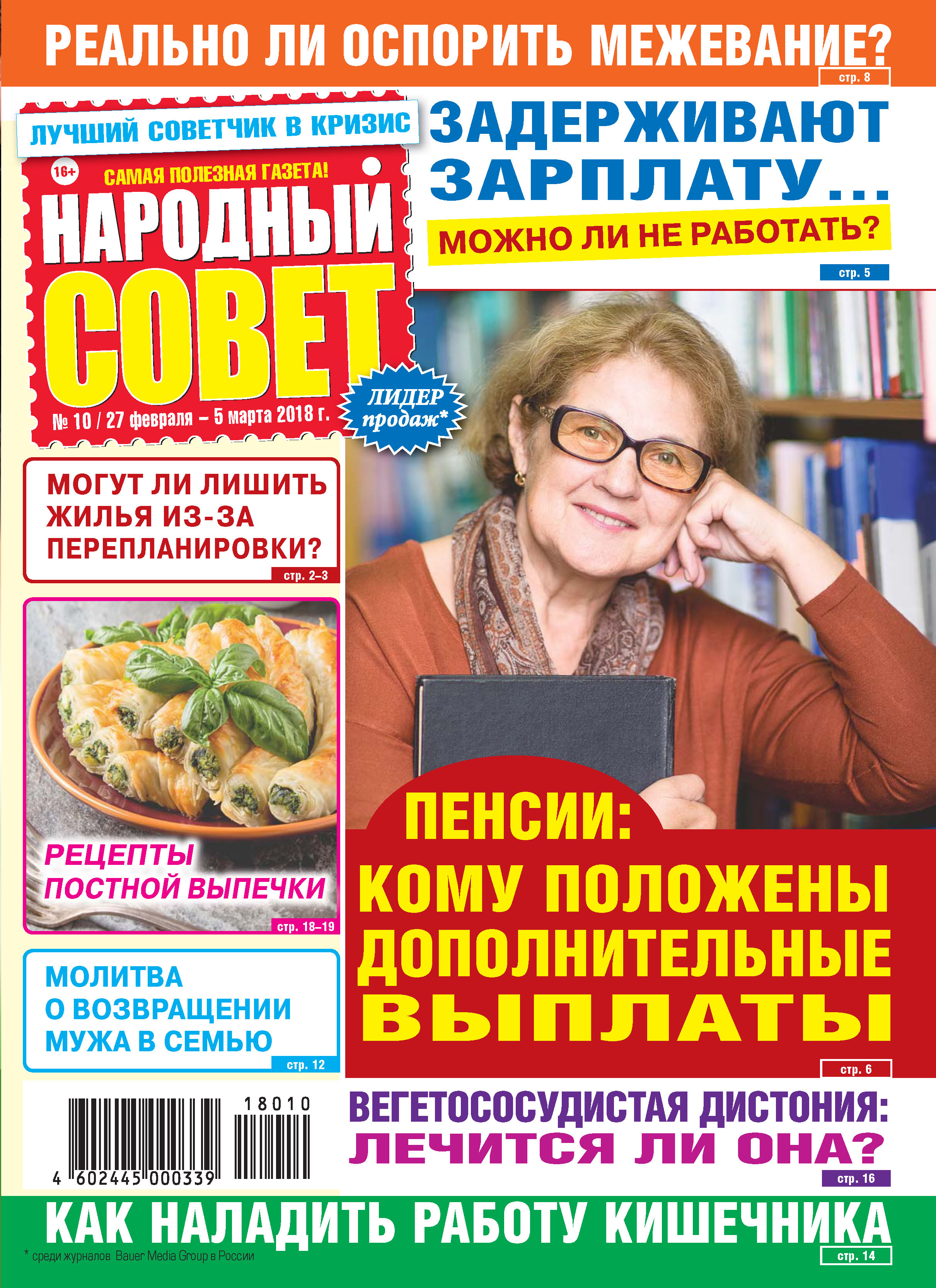 Народный совет №10/2018 ( Отсутствует  )