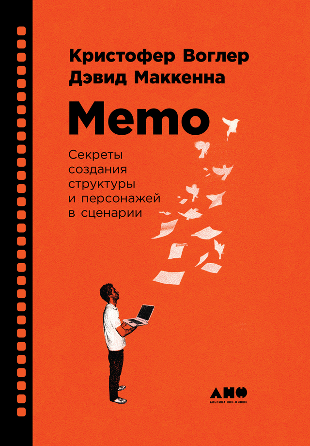 Кристофер Воглер Memo: Секреты создания структуры и персонажей в сценарии воглер к маккенна д memo секреты создания структуры и персонажей в сценарии