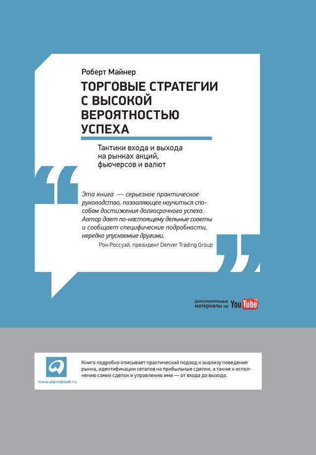 Обложка книги Торговые стратегии с высокой вероятностью успеха: Тактики входа и выхода на рынках акций, фьючерсов и валют