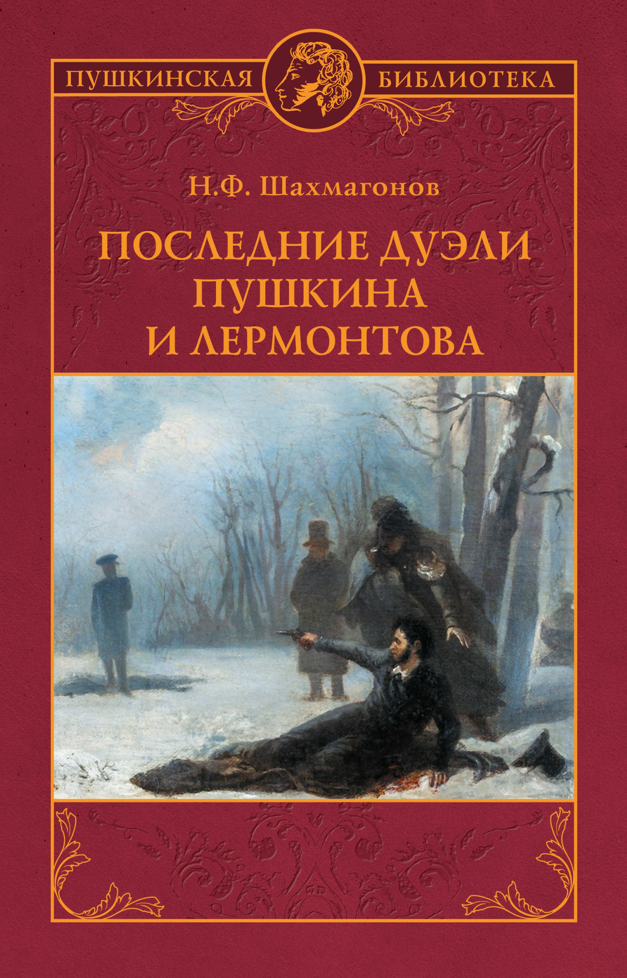 Последние дуэли Пушкина и Лермонтова