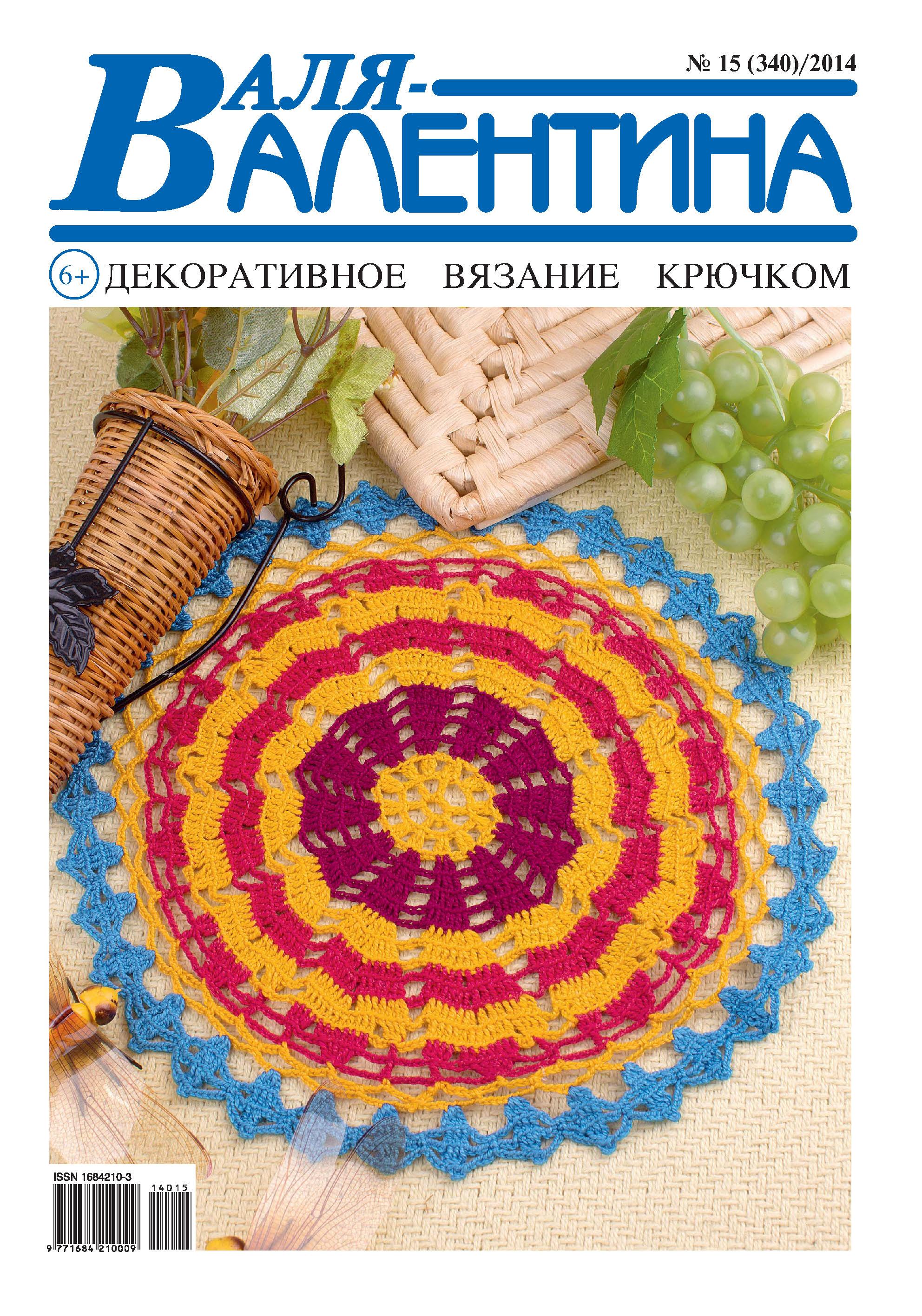 Валя-Валентина. Декоративное вязание крючком. №15/2014