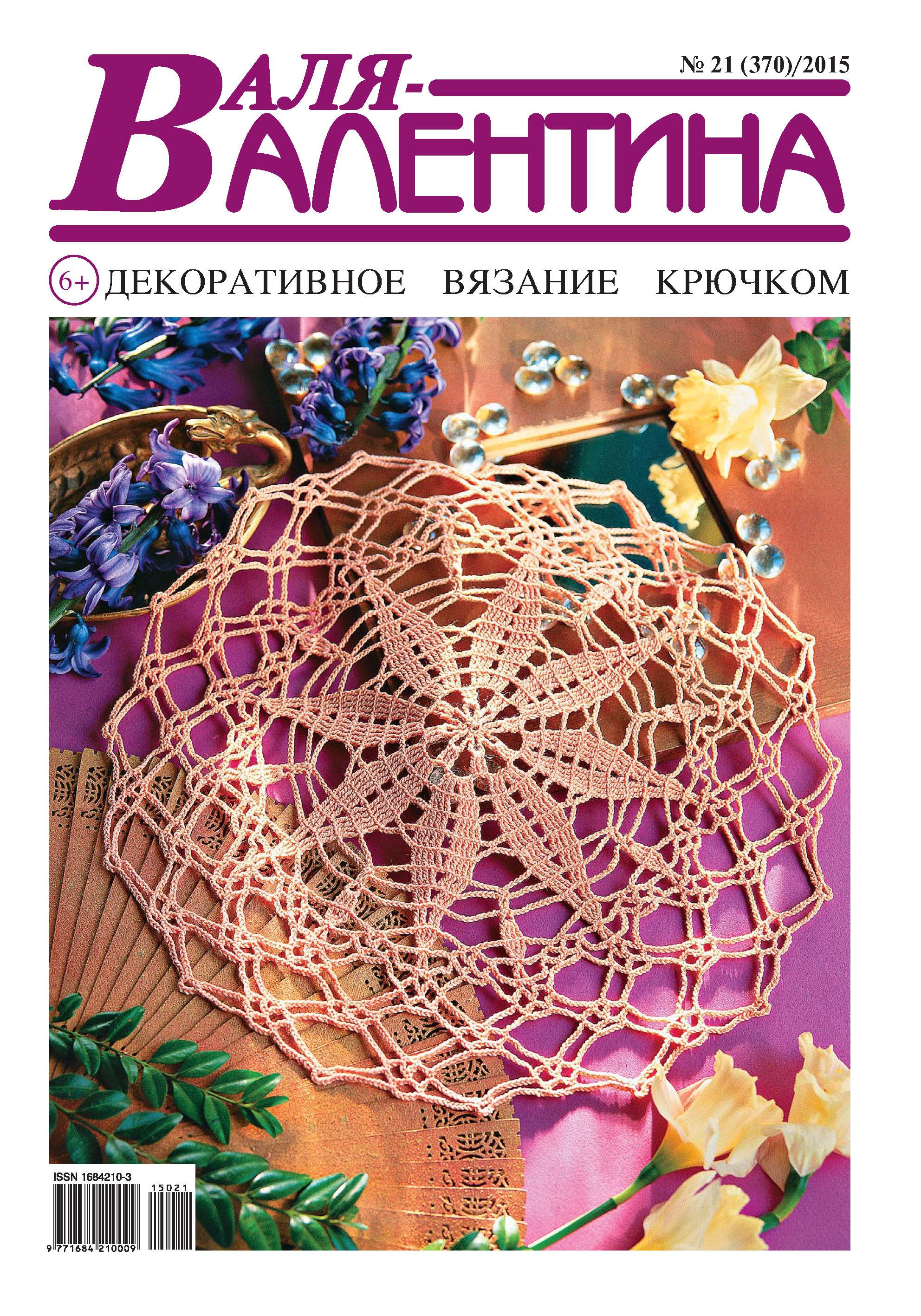 Валя-Валентина. Декоративное вязание крючком. №21/2015_Отсутствует