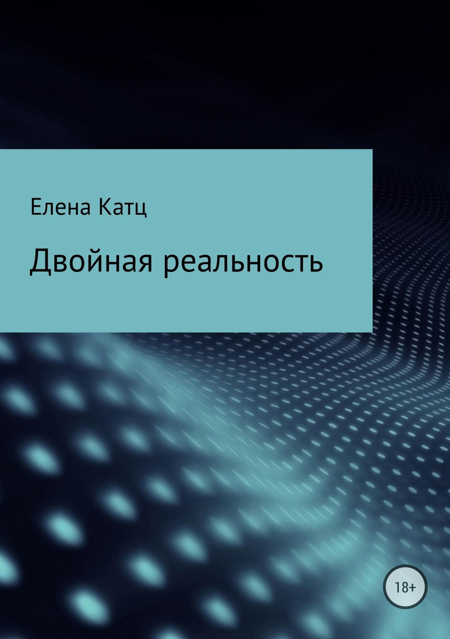 Елена Ивановна Новгородова Двойная реальность цены онлайн