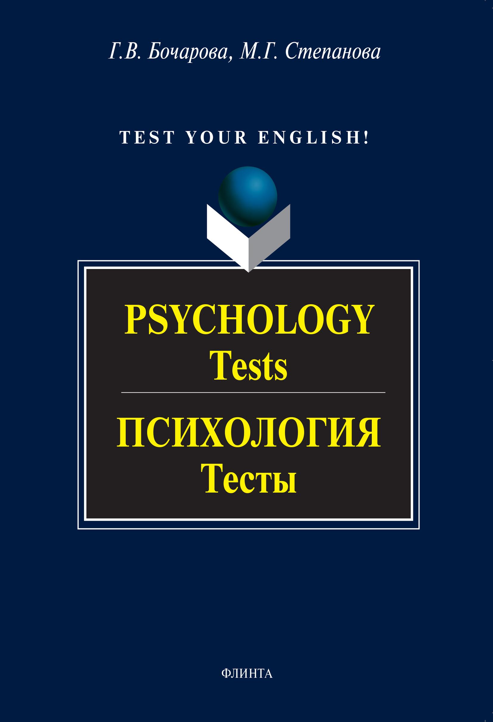 Г. В. Бочарова Psychology. Tests / Психология. Тесты