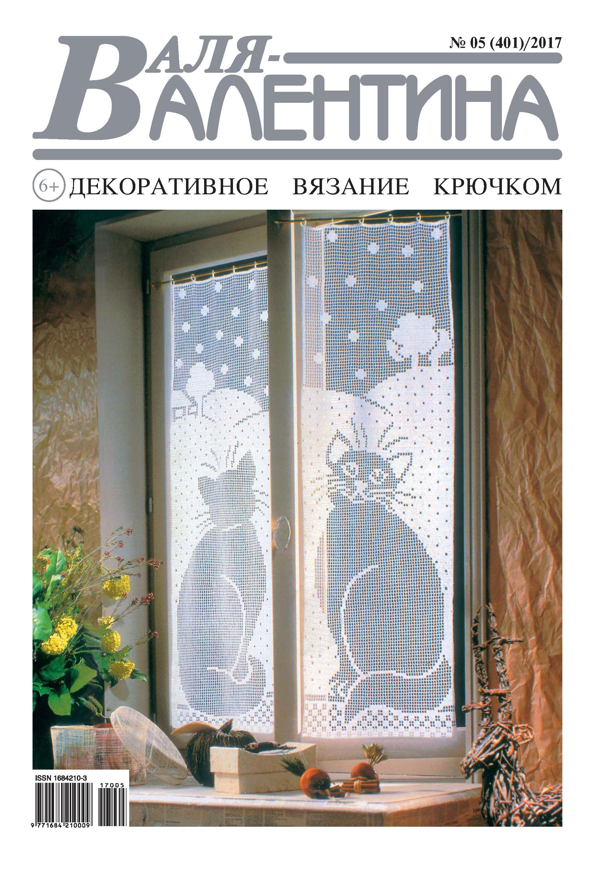 Отсутствует Валя-Валентина. Декоративное вязание крючком. №05/2017