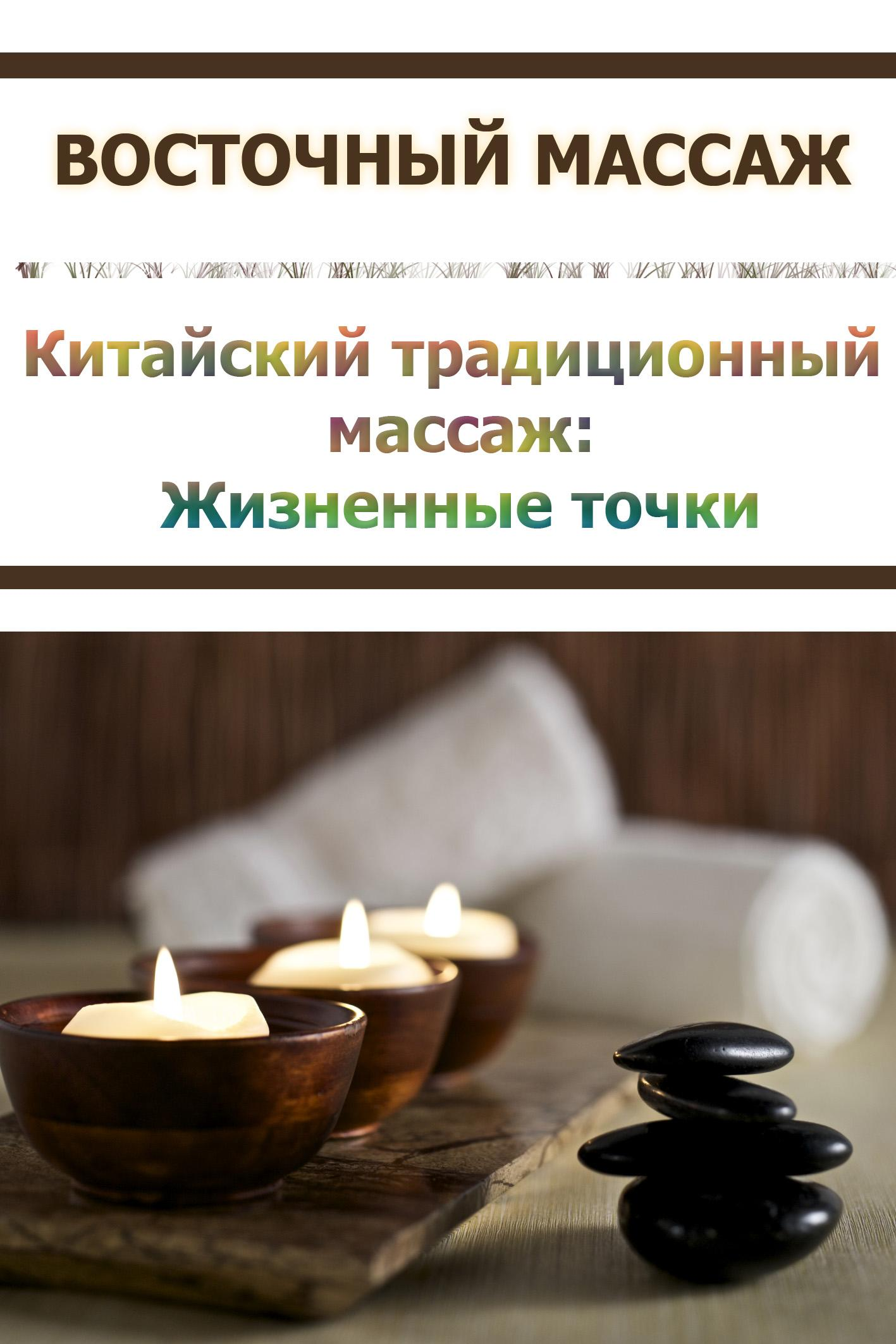 Илья Мельников Китайский традиционный массаж. Жизненные точки илья мельников жизненные меридианы и воздействие на них в китайском традиционном массаже