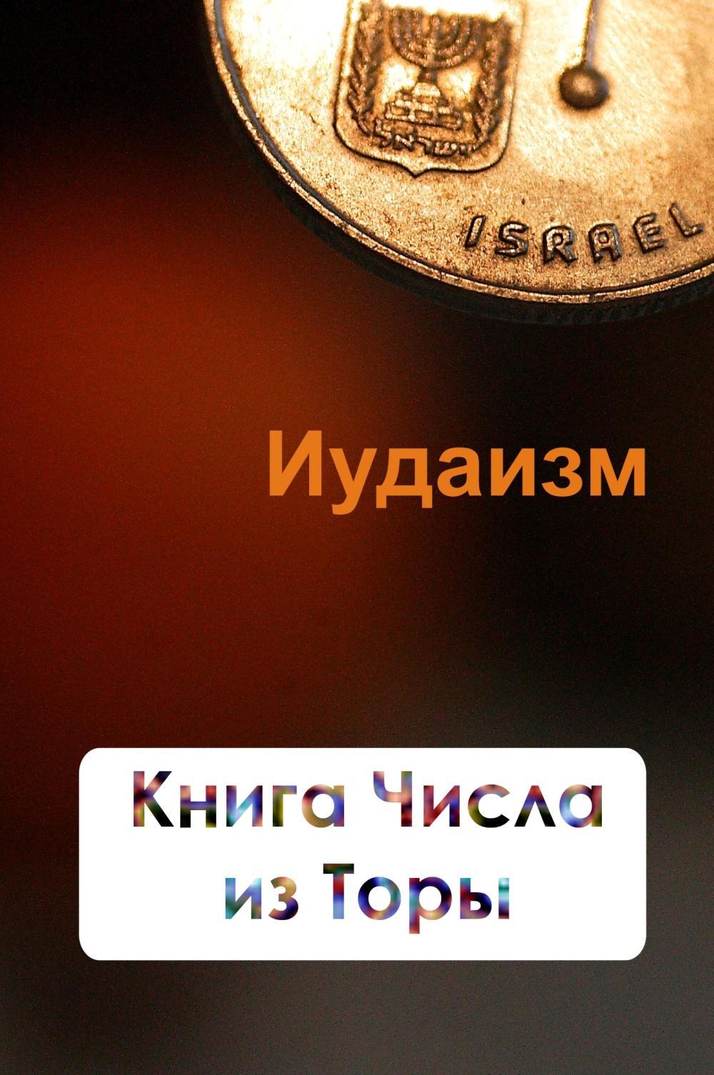Илья Мельников Книга Числа из Торы 0 тора пятикнижие