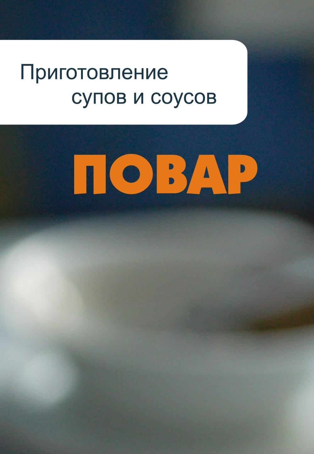 Илья Мельников Приготовление супов и соусов соус богатство вкуса ткемали желтый нежный 310г