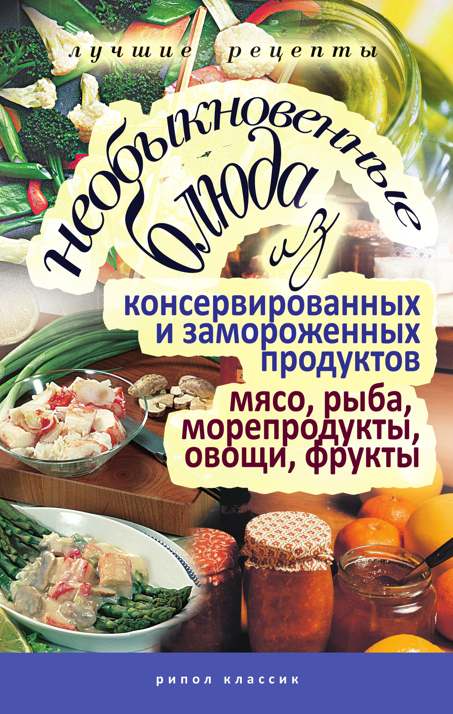 Отсутствует Необыкновенные блюда из консервированных и замороженных продуктов. Мясо, рыба, морепродукты, овощи, фрукты