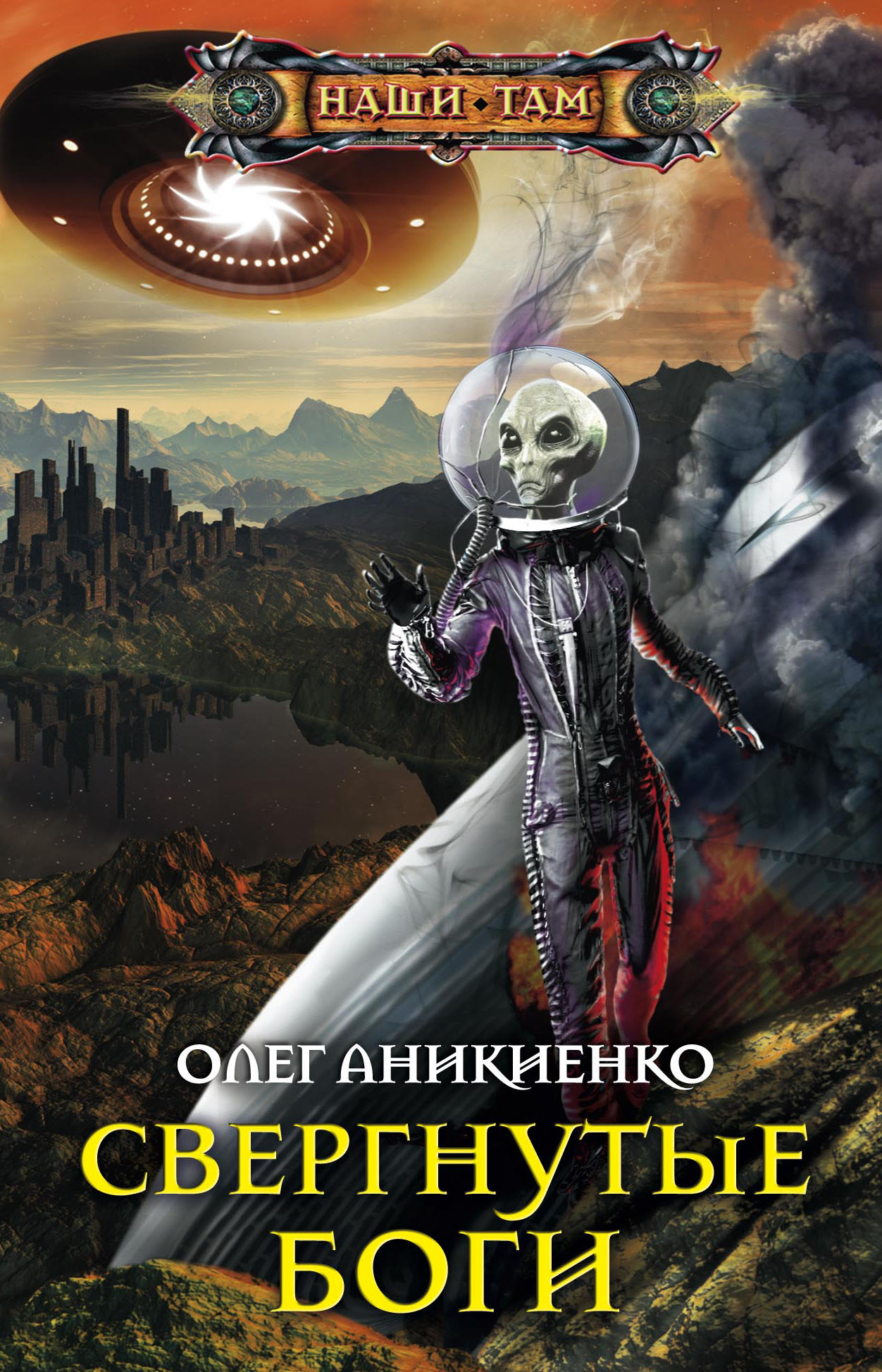 Олег Аникиенко Свергнутые боги
