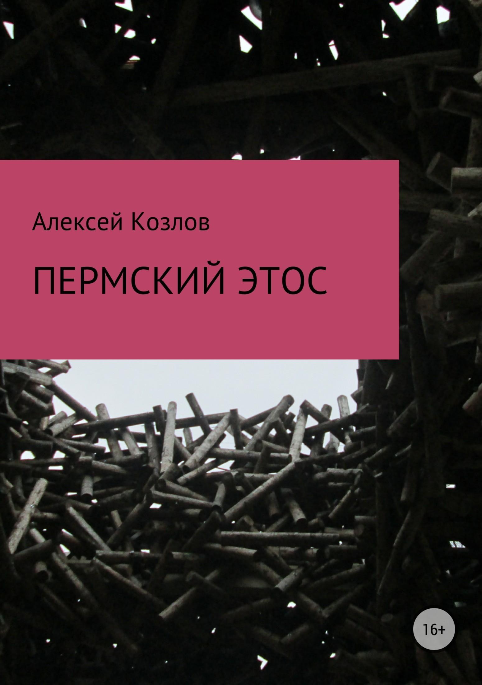 Алексей Козлов Пермский этос майка классическая printio пермский край пермь