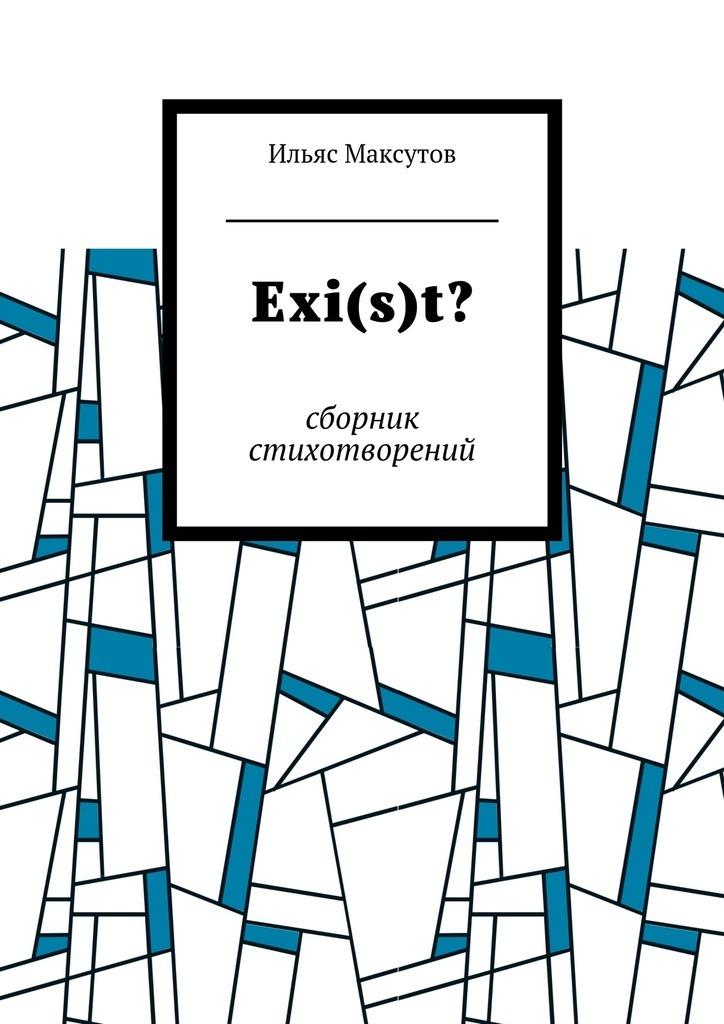 Exi(s)t?Сборник стихотворений