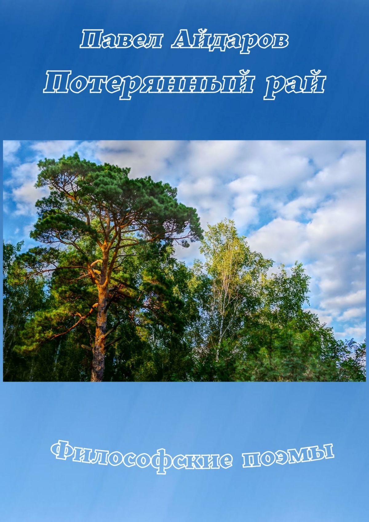 Павел Айдаров Потерянный рай. Поэмы андрей егоров потерянный рай