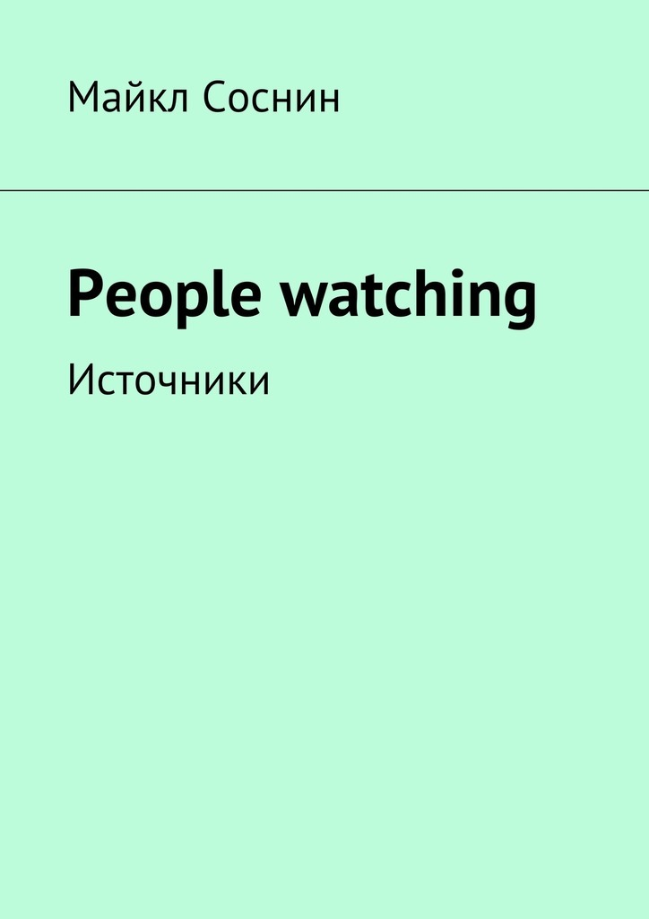 Майкл Соснин People watching. Источники