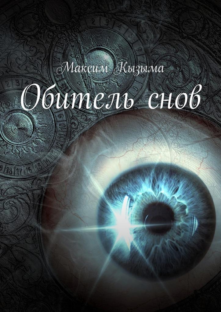 Максим Кызыма Обительснов максим кызыма чердак