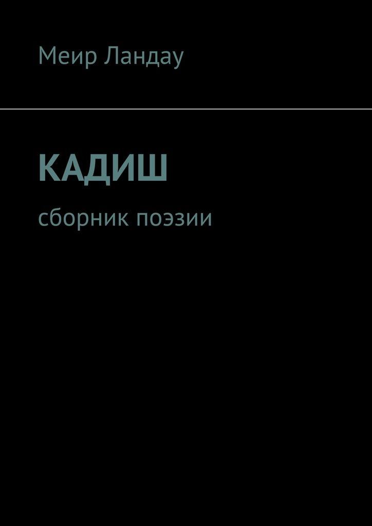 цена на Меир Ландау Кадиш. Сборник поэзии