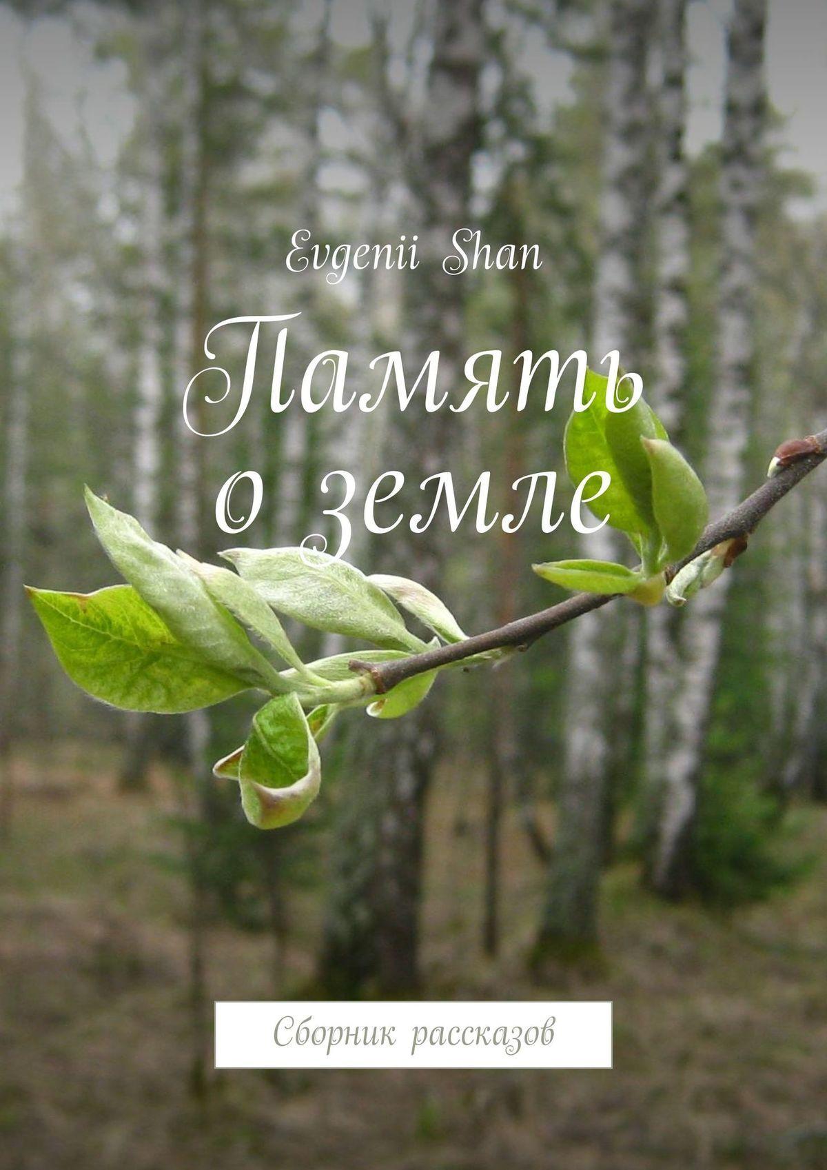 Evgenii Shan Память о земле. Сборник рассказов xiang shan red