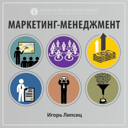 Игорь Липсиц 4.5. Управленческие действия по увеличению рыночной стоимости компании – на практике игорь липсиц 5 3 маркетинговые источники стоимости