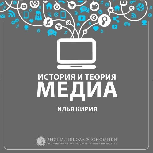 Илья Кирия 5.6 Функционализм медиа е с котырло социальные медиа о чем и кому пишут их пользователи некоторые подходы к анализу данных